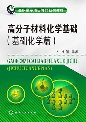 高分子材料化学基础.pdf
