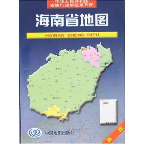 【海南省地图(新版)(中华人民共和国省级行政单位系列图)评论/怎