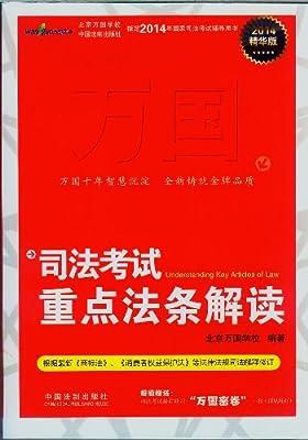 万国 2014精华版 司法考试重点法条解读 国家司法考试指定辅导用书.pdf