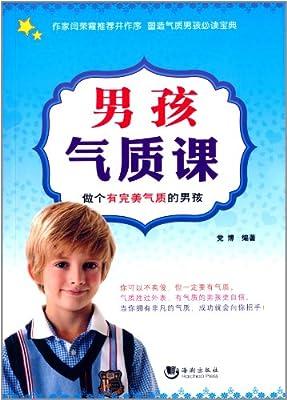 男孩气质课.pdf