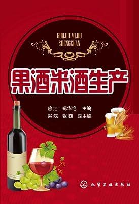 果酒米酒生产.pdf
