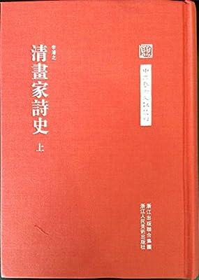 中国艺术文献丛刊:清画家诗史.pdf