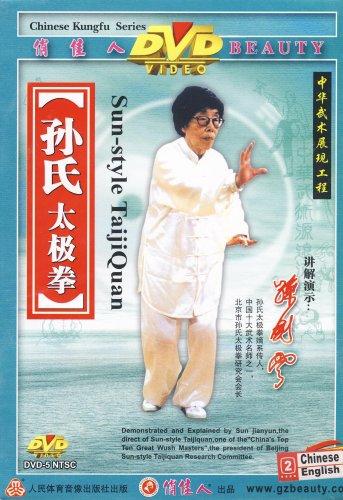 孙氏太极拳(2DVD) 孙剑云(主讲)-孙氏太极拳 2DVD
