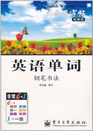 司马彦字帖 英语单词钢笔书法 描摹版 平装