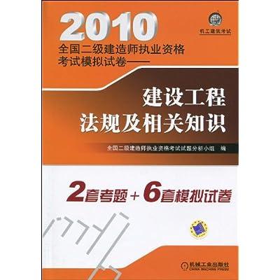 2010全国二级建造师执业资格考试模拟试卷:建设工程法规及相关知识图片