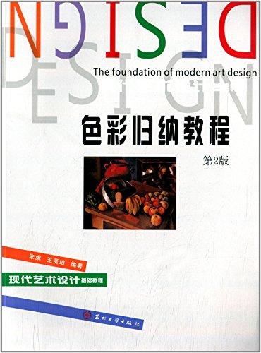 现代艺术设计基础教程:色彩归纳教程(第2版)图片