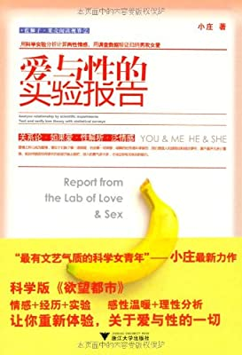 爱与性的实验报告:关系论•如果爱•性解析•泛情感.pdf