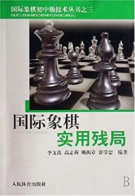 国际象棋实用残局.pdf