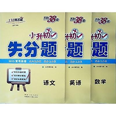 2015天利38套·小升初失分题·数学+语文+英语:套装.pdf