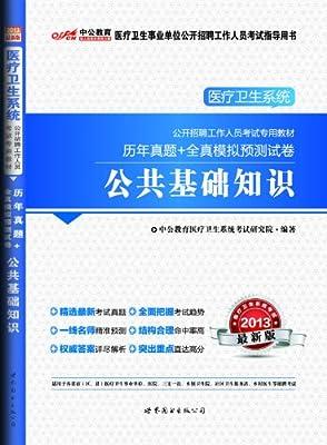 中公版•2013医疗卫生系统公开招聘考试专用教材:历年真题+全真模拟预测试卷公共基础知识.pdf