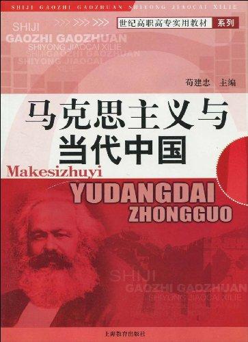 马克思主义与当代中国下载