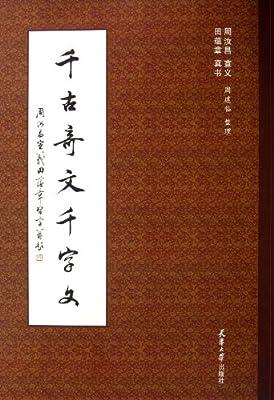 千古奇文千字文.pdf