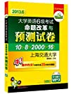 华研外语•2013.6大学英语6级考试命题改革与预测试卷.pdf