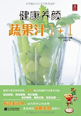 健康养颜蔬果汁1+1.pdf