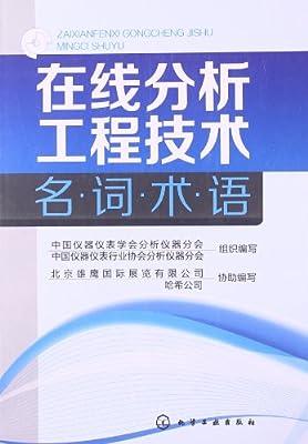 在线分析工程技术名词术语.pdf