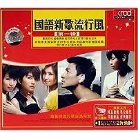 国语新歌流行风 第1辑