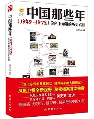 中国那些年:你所不知道的历史真相.pdf