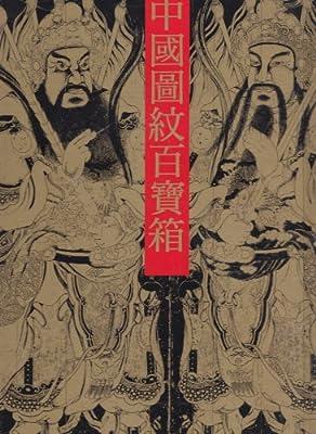 中国图文百宝箱.pdf