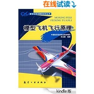 模型飞机飞行原理(新世纪航空模型运动丛书)(kindle电子书)