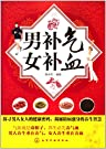 男补气女补血.pdf