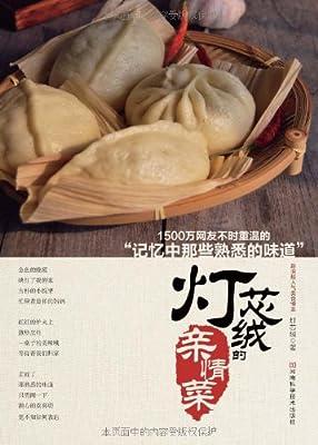 灯芯绒的亲情菜.pdf