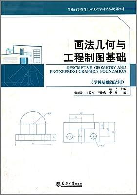普通高等教育土木工程学科精品规划教材:画法几何与工程制图基础.pdf