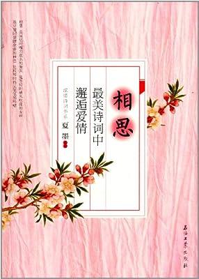 相思:最美诗词中邂逅爱情.pdf