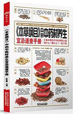 《本草纲目》中的中药材养生宜忌速查手册.pdf