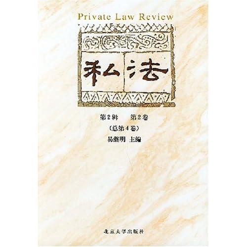 私法(第2辑第2卷总第4卷)
