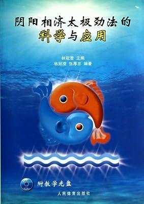 阴阳相济太极劲法的科学与应用.pdf