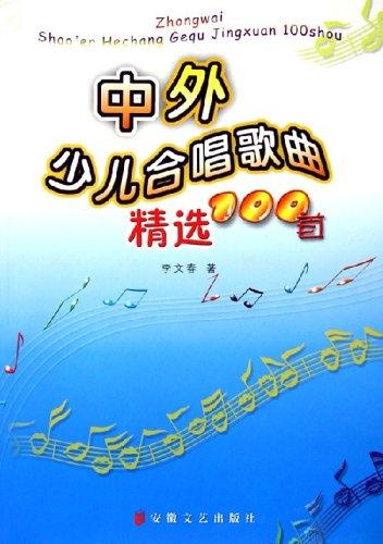 跨世纪的新一代合唱谱