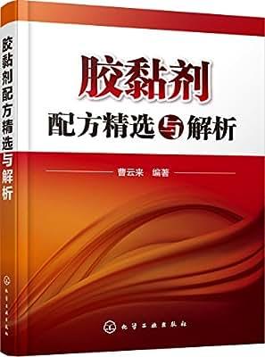 胶黏剂配方精选与解析.pdf