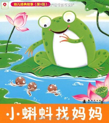 小青蛙找妈妈儿歌简谱_