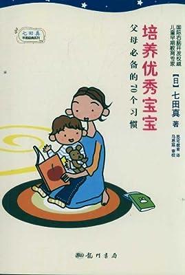 培养优秀宝宝,父母必备的70个习惯.pdf
