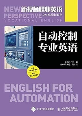 自动控制专业英语.pdf