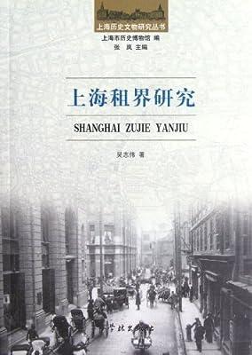 上海租界研究/上海历史文物研究丛书.pdf