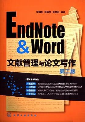 EndNote & Word文献管理与论文写作.pdf
