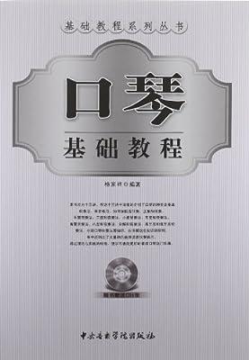 口琴基础教程.pdf