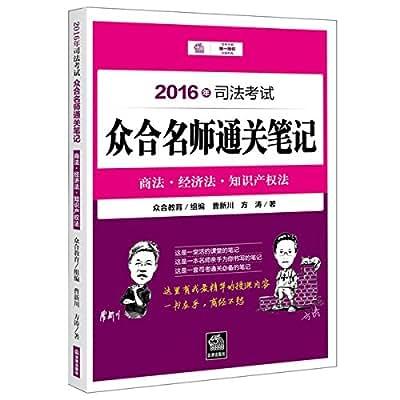 司法考试众合名师通关笔记:商法·经济法·知识产权法.pdf