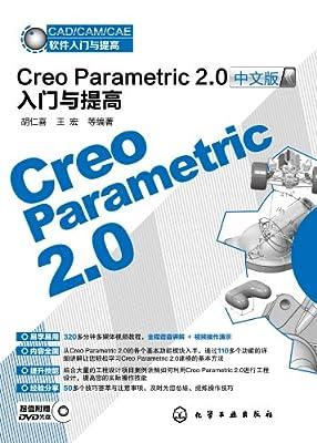 CAD/CAM/CAE软件入门与提高:Creo Parametric 2.0中文版入门与提高.pdf