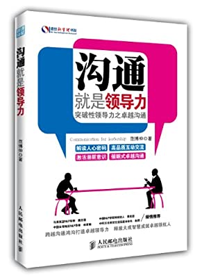 沟通就是领导力:突破性领导力之卓越沟通.pdf