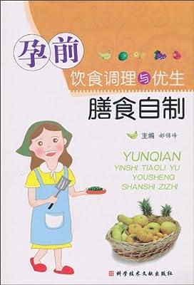 孕前饮食调理与优生膳食自制.pdf