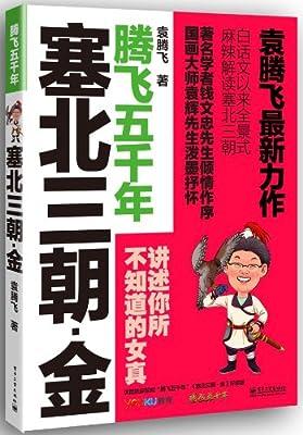 塞北三朝•金.pdf