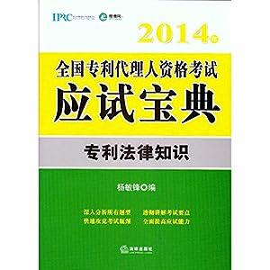 2014年全国专利代理人资格考试应试宝典:专利法律知识
