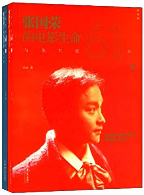 与他共度61世:张国荣的电影生命.pdf
