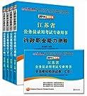 中公2014江苏省公务员考试教材+历年+预测 C类全5册.pdf