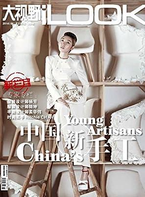 大视野iLOOK·中国新手工.pdf