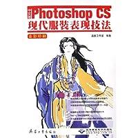 中文版Photoshop CS现代服装表现技法