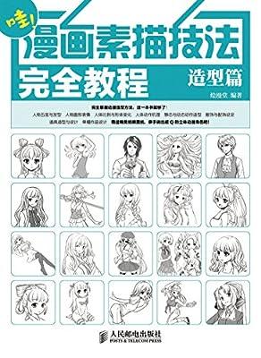 漫画素描技法完全教程——造型篇.pdf