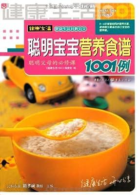 聪明宝宝营养食谱1001例.pdf